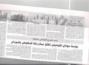اخبار اليوم - صفحة 6 تقرير