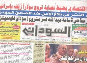 السوداني ترويسه