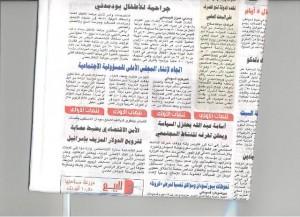 السوداني صفحة 2
