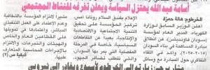 السوداني ص 1