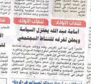 السوداني ص 2