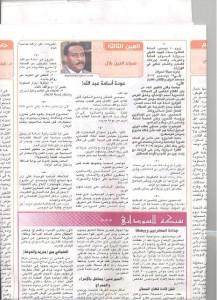 السوداني - ضياء الدين بلال