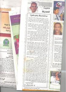 اليوم التالي - عثمان ميرغني