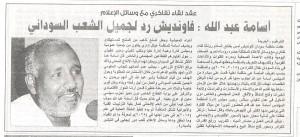 صحيفة الجريدة1