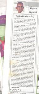 عثمان ميرغني