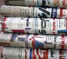 أقوال الصحف