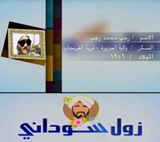 زول سوداني-الجزيرة