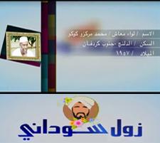 زول سوداني من الدلنج