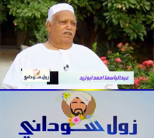 زول سوداني-عبد الباسط