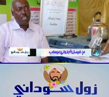 زول سوداني-فيصل