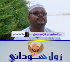 زول سوداني-كريمة