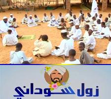 زول سوداني-محمد