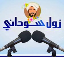 زول سوداني الإذاعية