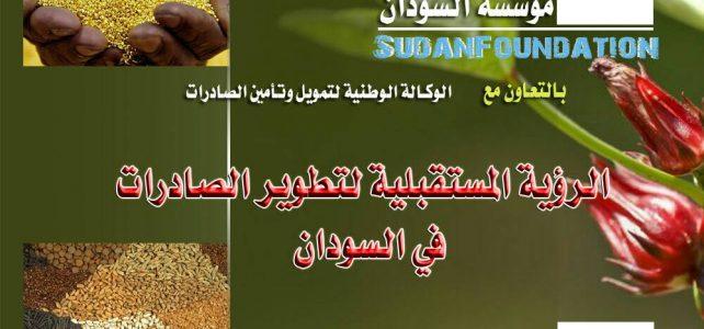 ورشة الرؤية المستقبلية لتطوير الصادرات في السودان