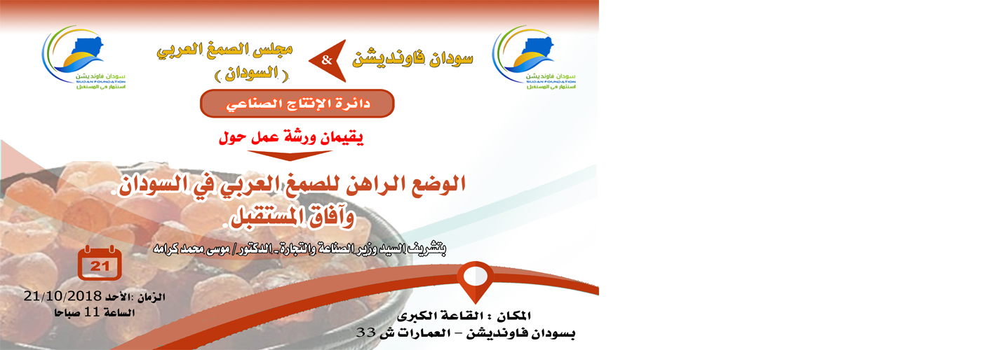 ورشة الصمغ العربي