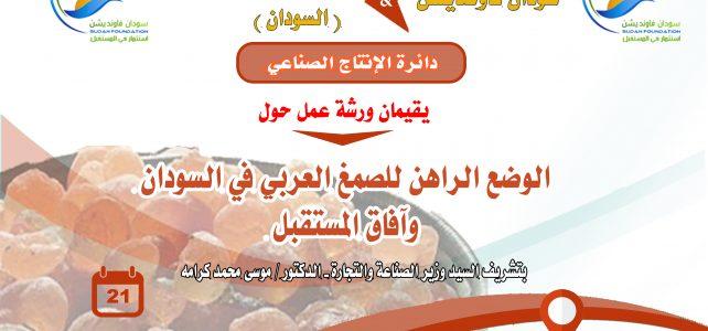 ورشة الوضع الراهن للصمغ العربي في السودان وآفاق المستقبل