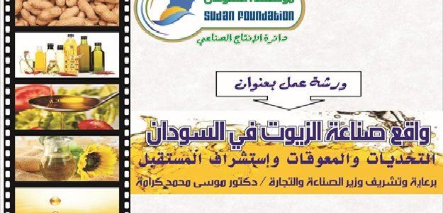 ورشة صناعة الزيوت فى السودان ( التحديات والمعوقات وإستشراف المستقبل )