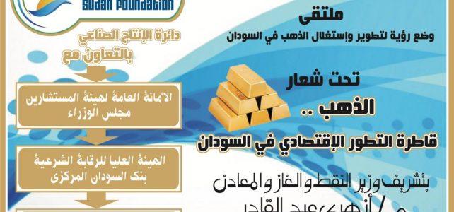 ملتقى لوضع رؤية لتطوير وإستغلال الذهب في السودان