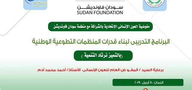 شراكة بين سودان فاونديشن ومفوضية العون الانساني الاتحادية  لرفع قدرات المنظمات الوطنية والتحول من الاغاثة الي نهج التنمية