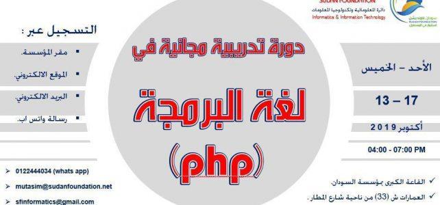 التسجيل للدورات التدريبية المجانية في php